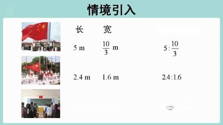 ZXY滨实 3.23 数学 1.《比例的意义》新课.mp4