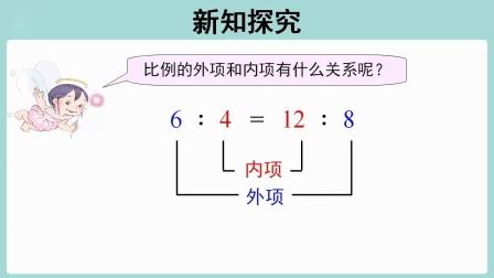 ZXY滨实 3.24 数学 1.《比例的基本性质》.mp4