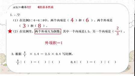 ZXY滨实 3.24 数学 2.《比例的基本性质》练习.mp4