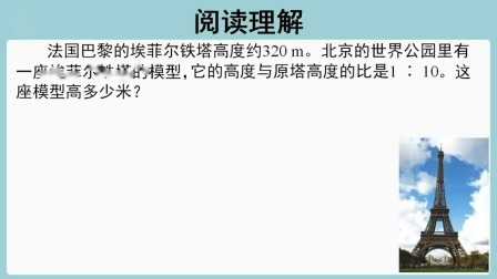 ZXY滨实 3.25 数学 1《解比例》新课.mp4