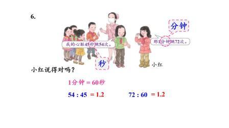 ZXY滨实 3.26 数学 1.《练习八》书本.mp4