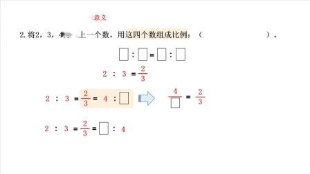ZXY滨实 3.23 数学 2.《比例的意义》练习.mp4