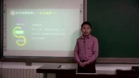 小学数学四年级下册教师招聘编制-说课面试视频《平均数》