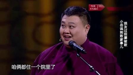 岳云鹏孙越相声《败家子》德云社台柱子,总会给观众不一样的惊喜