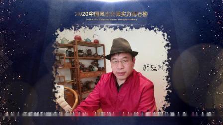 2019-2020年中国易学专家、风水大师排名榜单