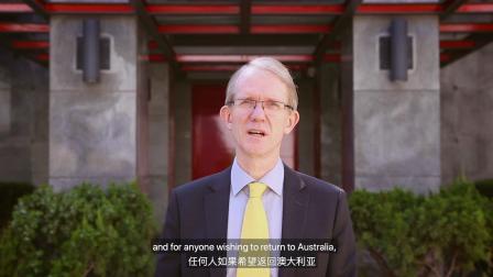 澳大利亚驻华大使傅关汉先生发布对在华澳大利亚公民最新信息