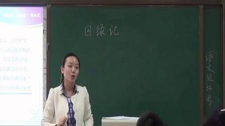 高中语文教师编制面试招聘面试 统考10分钟试讲片段教学实录