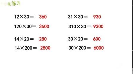 数学口算乘法例2