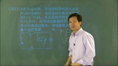 人教版_初三物理电功率综合计算教学视频_超难版