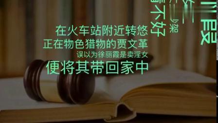 黑龙江省讷河市真实:来自地狱的恶魔贾文革.mp4