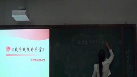 初中语文教师统考编制面试招聘面试 10分钟试讲片段教学实录04