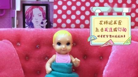 芭比娃娃玩具!小婴儿穿肯的衣服秒变大人.mp4