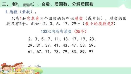 苏教版五年级下册第三单元因数和倍数知识点梳理