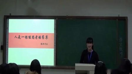 高中语文教师统考编制面试招聘面试 10分钟试讲片段教学实录45
