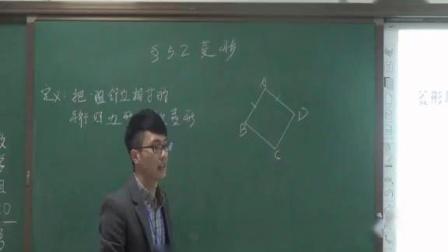 初中数学教师编制面试招聘面试 统考10分钟试讲片段教学实录04