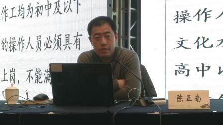 第3讲:江苏省危险化学品生产储存企业安全生产专项整治方案(上集)-陈正南