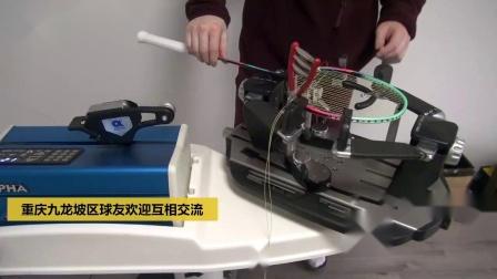 重庆九龙坡区天空之羽穿线工作室羽毛球拍穿线视频.mp4