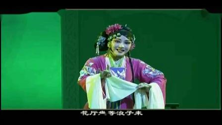 新狮吼记-跪池(谢群英陈雷萍)