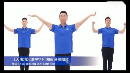 2019社体推广广场舞《天南地唱中华》  王广成编排