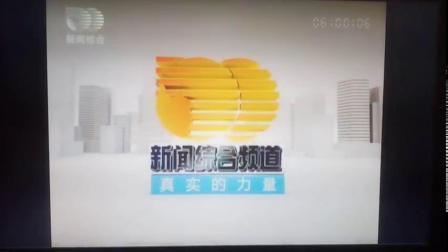 保定广播电视台新闻综合频道ID(原新闻频道)