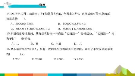 3月30日播六年级数学第一、二单元《负数、百分数检测与辅导》(陈生平).mp4