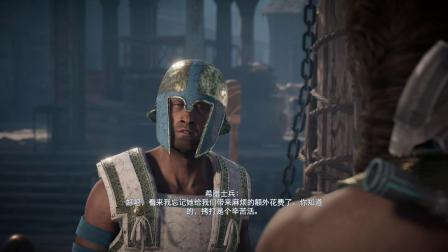 【寒禹解说】刺客信条奥德赛DLC第一把袖箭的传承P13-余烬中的答案