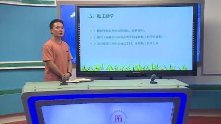 福建幼儿师范高等专科学校学生资助工作简介.mp4