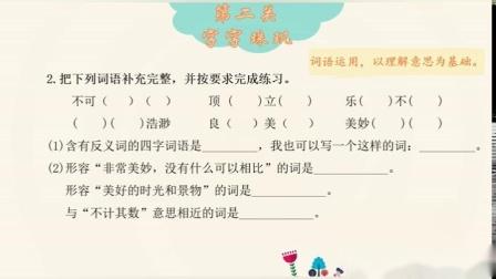 【闯关锦囊】_小学语文五年级02_第一单元知识闯关_袁齐泽_
