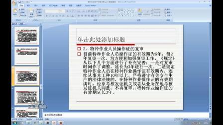 工程机械车间-煤矿安全生产法律法规培训2-李伟