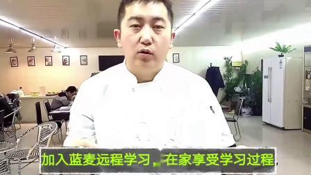 姜饼屋蓝麦视频课