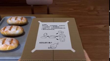 奇趣特工队:大家都去网红店,面包店老板很生气,没人买他的面包.mp4