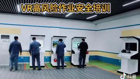 幻威动力|VR电力培训方案专业提供商|VR安全体验馆建设