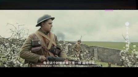 电影说说-1917,一战时期的把信送给加西亚