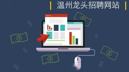 温州招聘网宣传视频(www.wzzp.com)