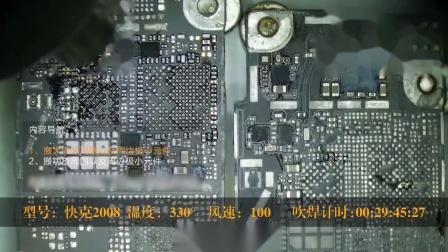 射频电路搬板方法丨手机维修培训课程丨手机维修基础入门