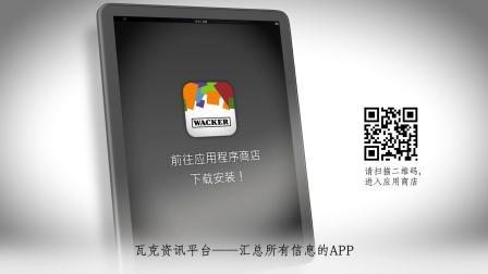 瓦克资讯平台 WACKER Square App