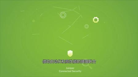 Juniper Connected Security 助您从 4G 安全演进到 5G