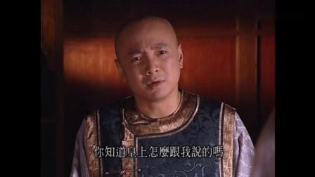 李卫当官 第二部:第20集 【超清1080p】_超清
