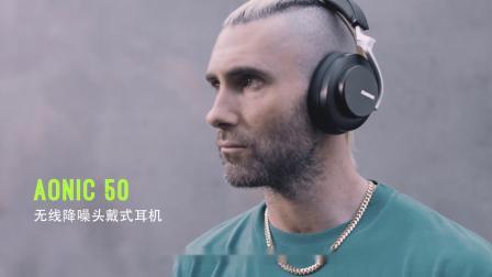 AONIC 50无线降噪头戴式耳机