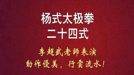 杨式太极拳24式-李超武老师