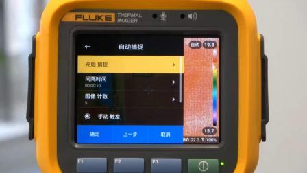 福禄克红外热像仪Ti400系列