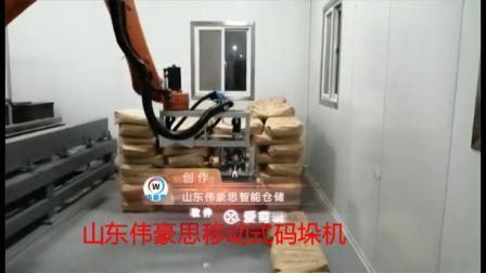 非标定制码垛机械手 牛皮纸袋移动式码垛机