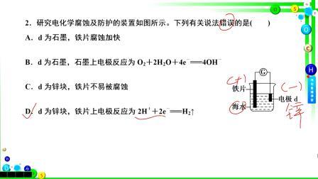 微专题6 电化学基础(3)