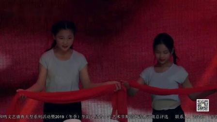 汝阳县小店青少年活动中心《芳华》2019华韵之星青少年艺术节河南赛区舞蹈大赛
