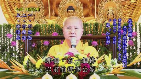 11/13 忍辱選輯 忍辱為修行的基礎 功德山 寬如法師