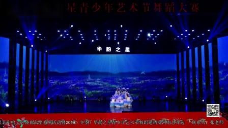 汝阳县小店青少年活动中心《飞翔》2019华韵之星青少年艺术节河南赛区舞蹈大赛