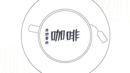 《咖啡(LH X KW)》歌词版MV