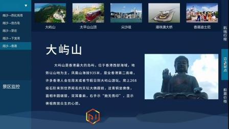 触屏互动-航线展示实景监控-展厅(烈创logo)