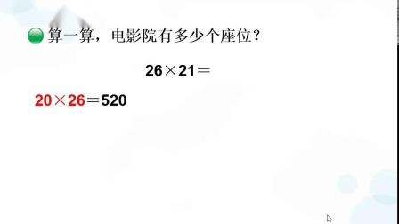 数学三年级下册微课《电影院》.mp4