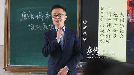 2020年武汉六中宣传片